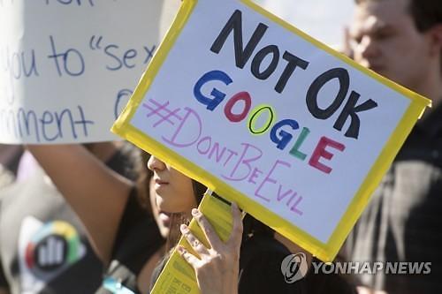 거리로 나선 구글 직원들..회사에선 무슨 일이?