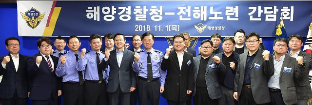 전해노련, 해양경찰청과 간담회 개최
