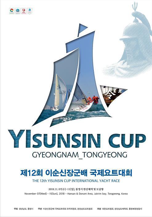 亞 3대 대회 이순신장군배 국제요트대회, 7일 통영서 개최