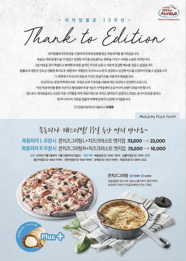 피자알볼로, 13주년 기념 '목동피자' 6개 매장서 미리 맛본다