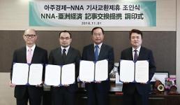 .热烈祝贺我社同日本NNA建立合作关系.