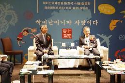.阳光海南•情暖首尔  海南国际旅游岛推介会走进韩国.
