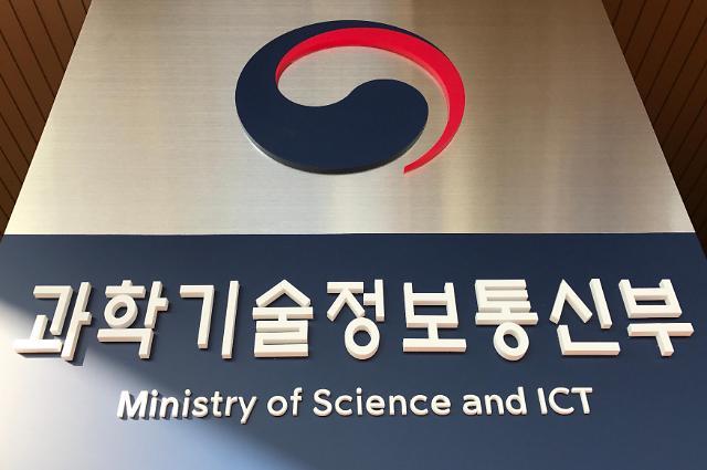 과기정통부-대한변협, ICT 스타트업 법률멘토단 출범 MOU
