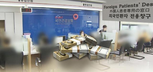 韩外国就业人员实缴医保费大于所享待遇