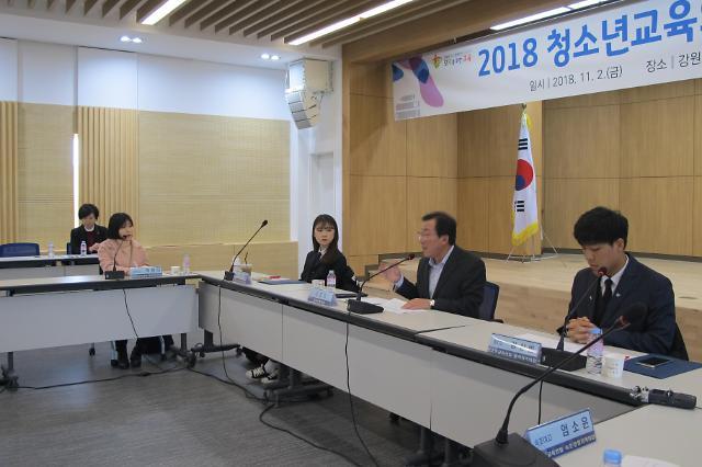 강원도 17개 지역별 대표 학생, 교육 현안 등 교육정책 제안