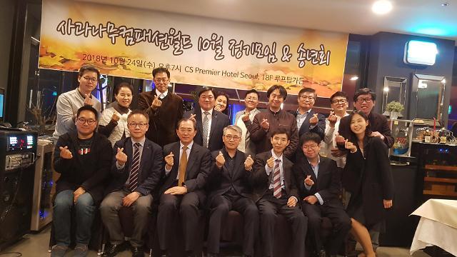 사과나무컴패션월드 5주년 기념식 개최