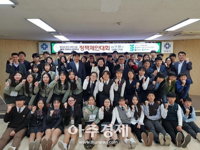 안양시청소년재단 제6회 청소년정책학교 정책제안대회 성황리 개최
