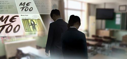 """韩教育界""""ME TOO""""相关16个法案全数被否"""