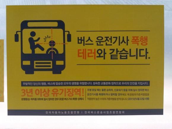 殴打公交司机若发生在韩国 施暴者很可能面临坐牢