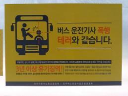 .殴打公交司机若发生在韩国 施暴者很可能面临坐牢.