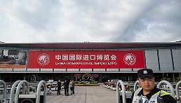 .韩国在中国进博会上运营文创展馆.