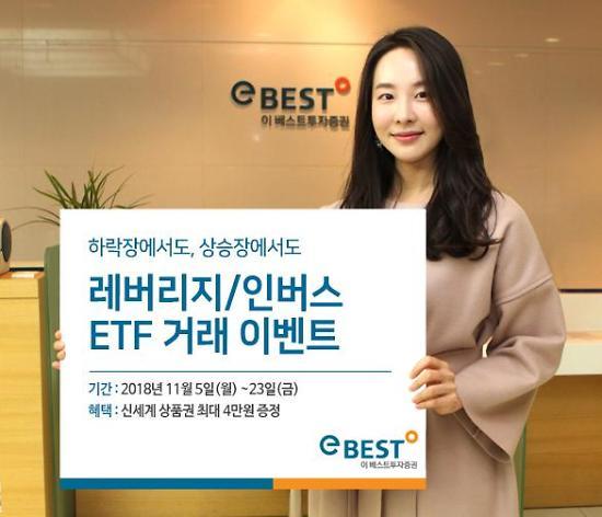 이베스트투자증권, 레버리지·인버스형 ETF 거래 이벤트