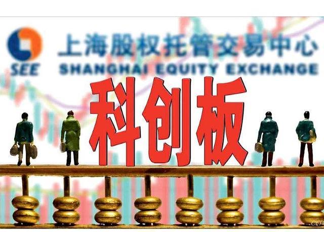 [중국증시] 상하이, 하이테크기업 전용증시 과창판 추진