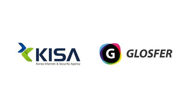 KISA·글로스퍼, 하이콘 신규 취약점 신고포상제 공동 운영 맞손