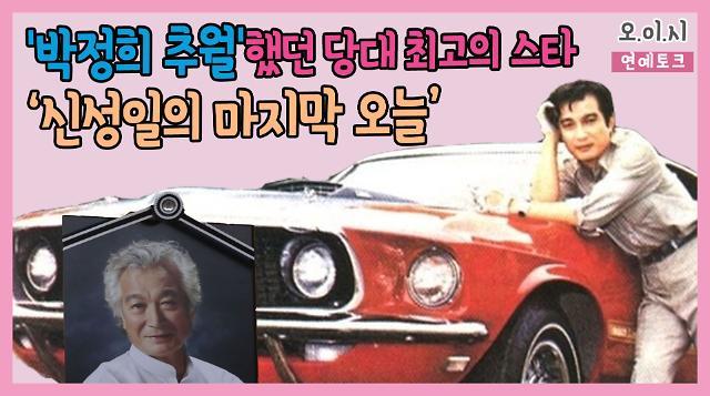 '박정희 추월'했던 당대 최고의 스타  '신성일의 마지막 오늘' #오이시
