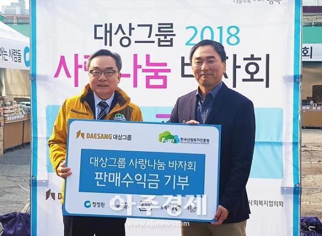 한국산림복지진흥원, 대상그룹 2018 사랑나눔바자회 참가
