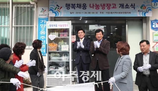 대전동구, 대표 복지시책 나눔냉장고 확대 가속도