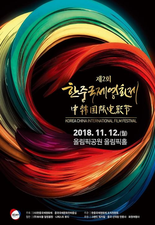 第2届韩中国际电影节将在首尔举行
