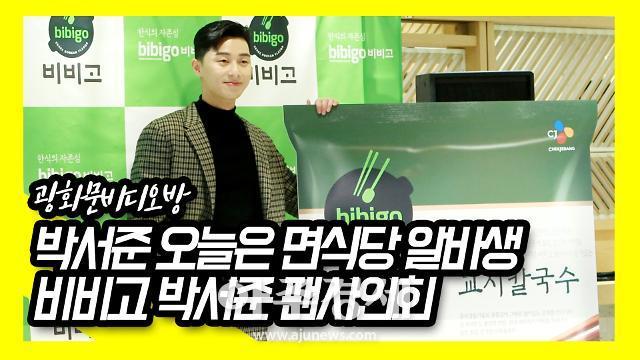 [광화문 비디오방] 박서준, 오늘은 면식당 알바생 (비비고 팬사인회)