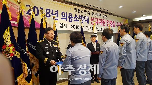 안산소방 신규 의용소방대원 임명장 수여