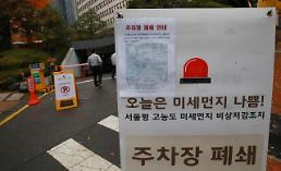 .今日老旧柴油车禁止驶入首尔 违者罚款600元.