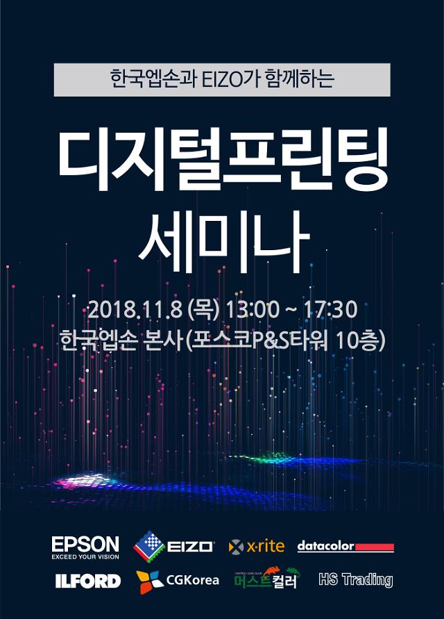 한국엡손, 에이조와 손잡고 디지털 프린팅 세미나 개최