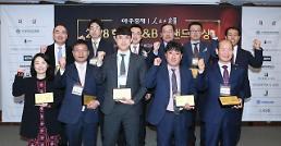 """.""""2018韩中健康美容品牌大奖""""颁奖典礼在首尔举行."""