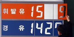 .下调油税首日 首尔等大城市汽油和柴油价格大幅下跌.