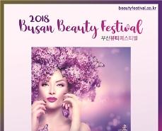 Thành phố Busan tổ chức lễ hội Beauty Festival năm 2018
