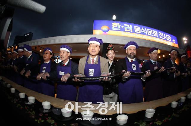 역사적인 첫 '한-러 지방협력포럼', 경북 포항서 개막