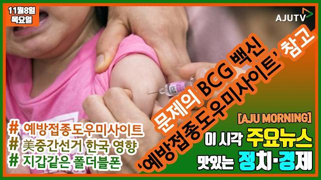 BCG 백신 '예방접종도우미사이트' 참고 #아주모닝