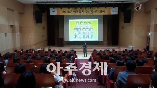 안산시 아동학대‧성폭력 예방 교육 진행