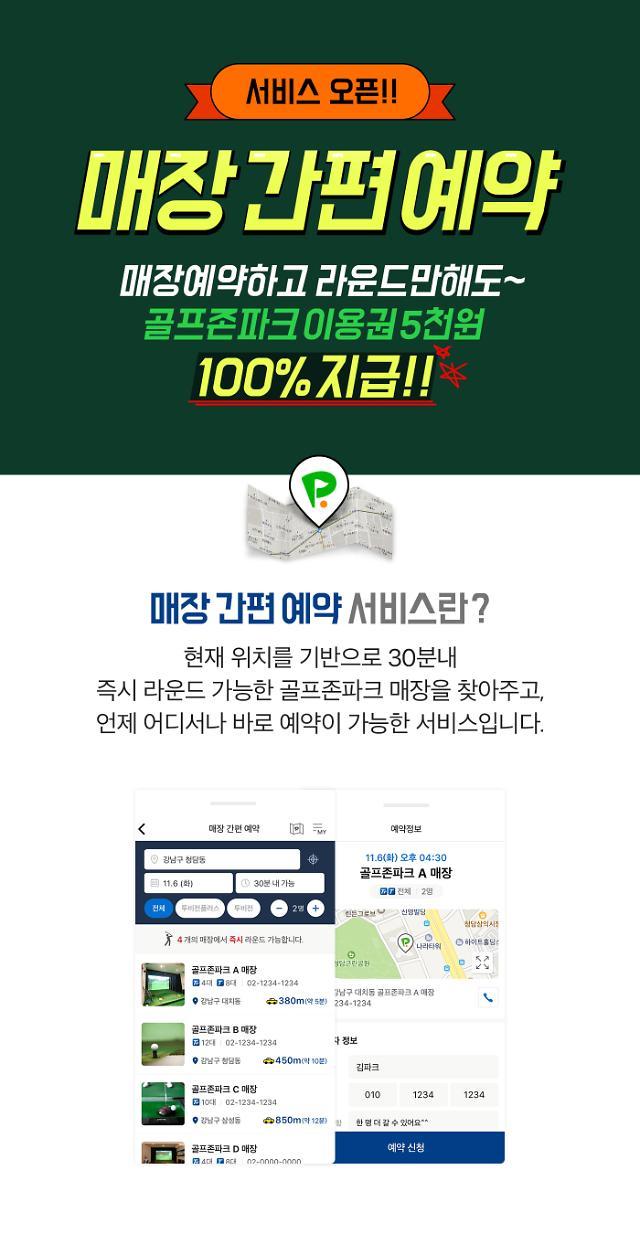골프존, 모바일 앱 '매장 간편 예약 서비스' 출시