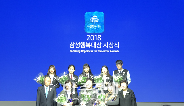 [현장] 삼성생명공익재단, 2018 삼성행복대상 시상식 개최..청소년 5명 수상