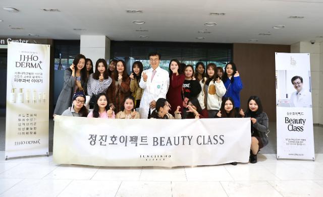 JUNGJINHO EFFECT美妆课——首尔大郑振镐教授揭晓抗衰老护肤秘诀