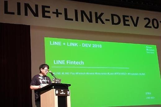 네이버 라인, 블록체인 개발 플랫폼으로 글로벌 시장 공략