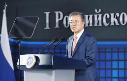 .文在寅出席韩俄地方合作论坛.