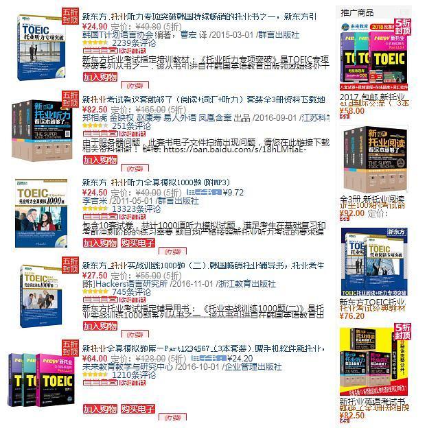 """你的英语教材可能是""""Made in Korea""""  韩国英语教材中国市场人气高"""