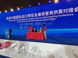 .中国银行首尔分行深度参与首届中国进博会.
