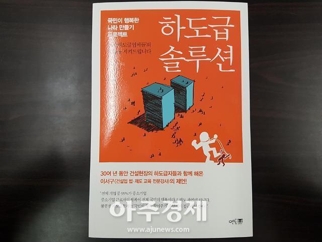 """[아주책 신간]'하도급 솔루션'..""""1%의 원도급체가 지배하는 사회에 우리는 살고 있다"""""""