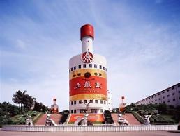 .五粮液签订韩国独家代理合约 正式进军韩国市场.