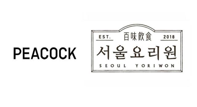 [단독] 이마트, 가정간편 한식 '서울요리원' 출시