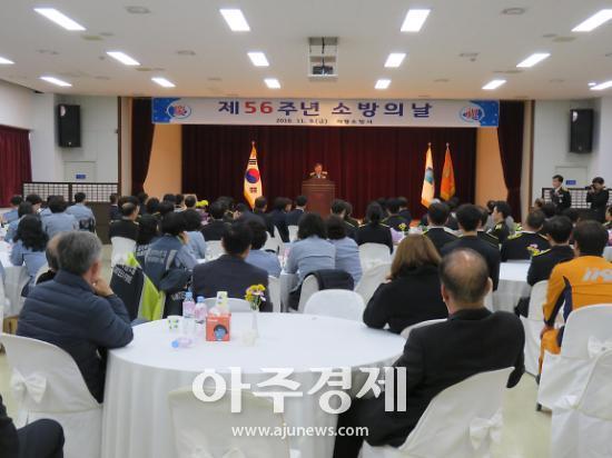 의왕소방 '제56주년 소방의 날'기념행사 개최