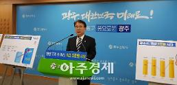 광주광역시 내년도 예산 5조 877억원... 광주형일자리사업에 590억원