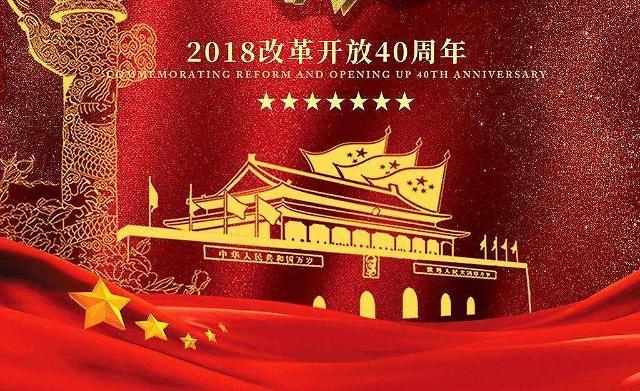 【创刊特辑】中国改革开放40年:带动世界经济增长 周边国家共享红利