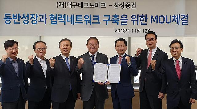 삼성증권·대구테크노파크 유망기업 지원 업무협약