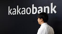 """.韩国Kakao银行计划实施""""自由工作时间""""制度."""