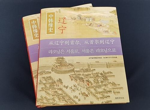 韩中历史人物集《中韩缘史》辽宁篇在韩出版