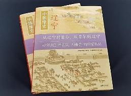 .韩中历史人物集《中韩缘史》辽宁篇在韩出版.