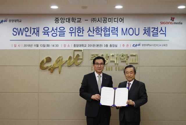 시공미디어, 중앙대학교와 SW 교육 활성화 위한 MOU 체결